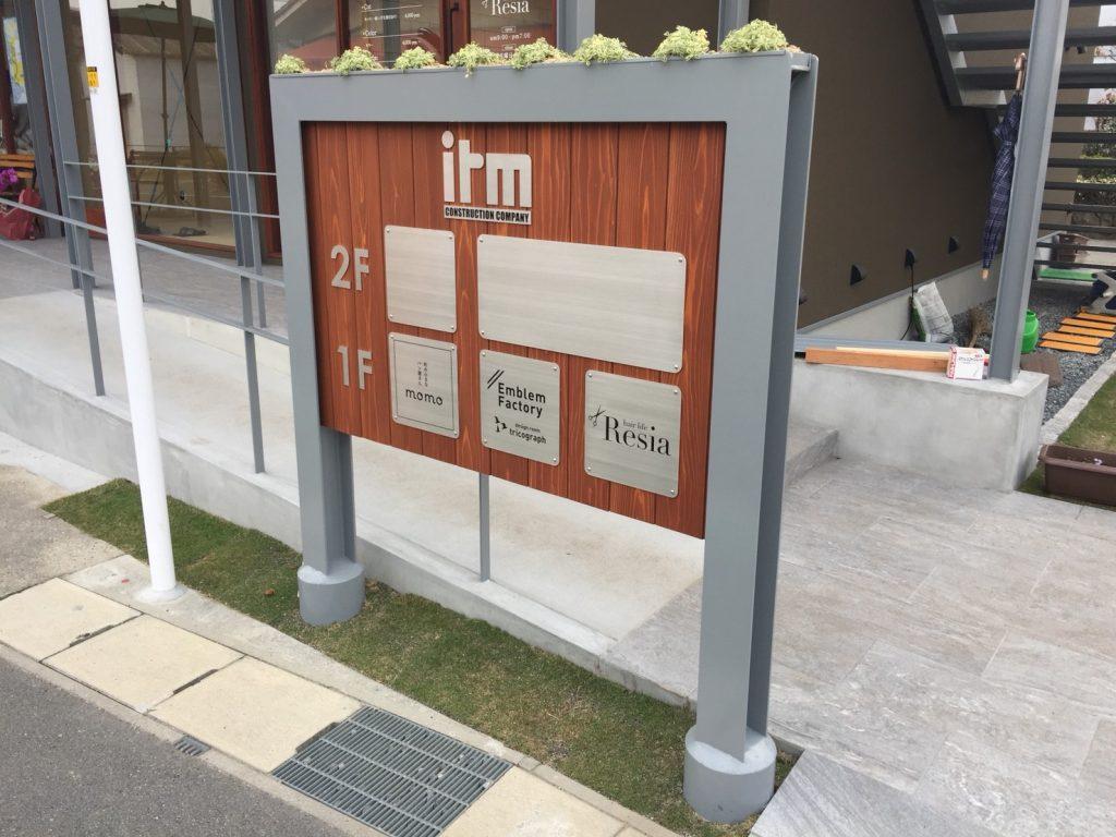 新築店舗 看板の写真