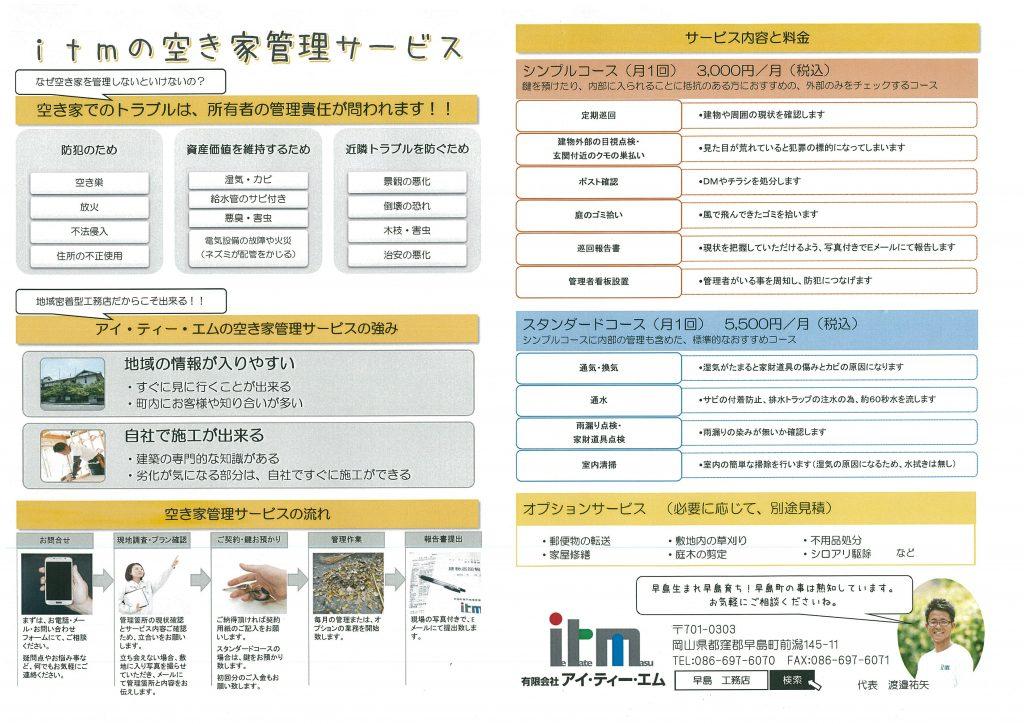 空き家管理サービス 資料